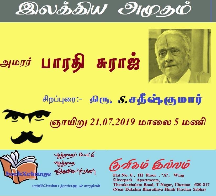 இலக்கிய அமுதம் <  <script language='JavaScript' type='text/javascript'>  <!--  var prefix = 'mailto:';  var suffix = '';  var attribs = '';  var path = 'hr' + 'ef' + '=';  var addy96074 = 'iobram253' + '@';  addy96074 = addy96074 + 'gmail' + '.' + 'com';  document.write( '<a ' + path + '\'' + prefix + addy96074 + suffix + '\'' + attribs + '>' );  document.write( addy96074 );  document.write( '<\/a>' );  //-->  </script><script language='JavaScript' type='text/javascript'>  <!--  document.write( '<span style=\'display: none;\'>' );  //-->  </script>This e-mail address is being protected from spambots. You need JavaScript enabled to view it  <script language='JavaScript' type='text/javascript'>  <!--  document.write( '</' );  document.write( 'span>' );  //-->  </script>>