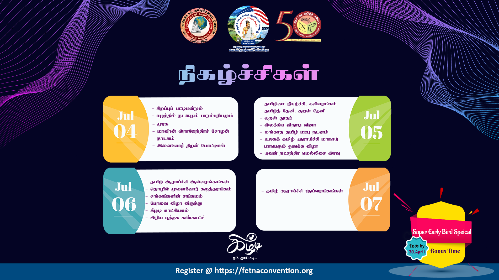 10th World Tamil Research Conference (WTC)