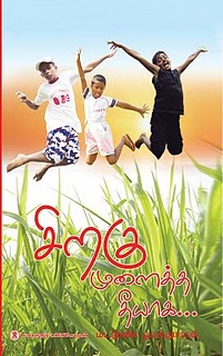 Madduvil is a place in the Yaalpaanam (Jaffna) peninsula in the North. A youngster from this area has been writing poems in Tamil for more than 10 years but many had had no opportunity to read them because he had not brought them in book form. However two books have been already published in recent time.